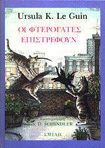 Οι φτερόγατες επιστρέφουν  (Φτερόγατες , #2) Ursula K. Le Guin