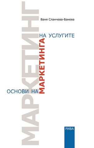 Основи на маркетинга на услугите  by  Ваня Сланчева-Банева