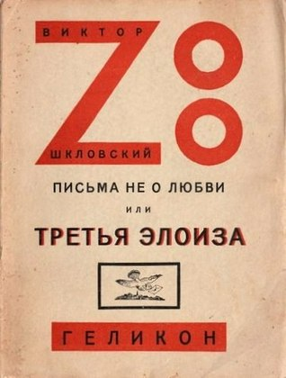 Zoo письма не о любви или третья Элоиза Victor Shklovsky