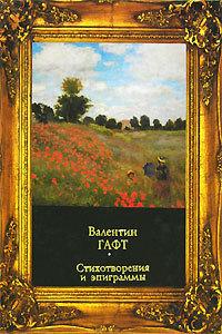 Валентин Гафт. Стихотворения и эпиграммы  by  Valentin Gaft