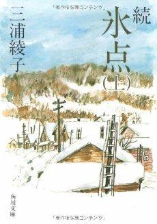 続氷点(上)  by  Ayako Miura