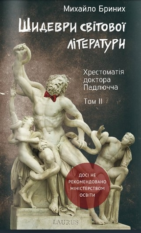 Шидеври світової літератури (Хрестоматія доктора Падлючча, #2)  by  Михайло Бриних