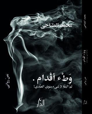 وَطْء أقدام . ثم البتَّة لا شىء سوى الصَّدى ! - نصّ روائى محمد الطناحى