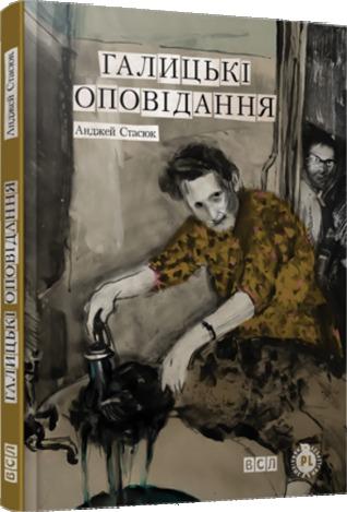 Галицькі оповідання  by  Andrzej Stasiuk