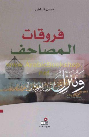 فروقات المصاحف 1  by  نبيل فياض