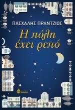 Η πόλη έχει ρεπό  by  Πράντζιος Πασχάλης