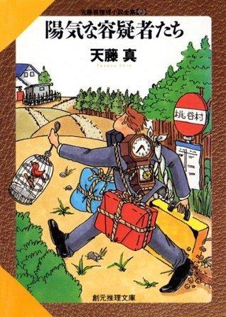 陽気な容疑者たち: 2 (天藤真推理小説全集 2)  by  天藤 真