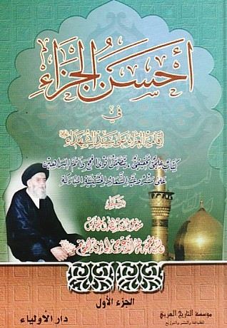 أحسن الجزاء في إقامة العزاء على سيد الشهداء - ج1 السيد محمد رضا الحسيني الأعرجي الفحام