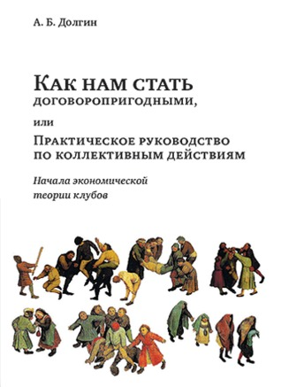Экономика символического обмена Александр Долгин