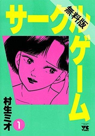 サークルゲーム(1)【期間限定 無料お試し版】 (ヤングチャンピオン・コミックス)  by  村生ミオ