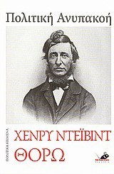 Πολιτική Ανυπακοή  by  Henry David Thoreau