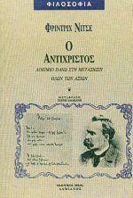 Ο Αντίχριστος - Δοκίμιο Πάνω στη Μεταξίωση Όλων των Αξιών Friedrich Nietzsche