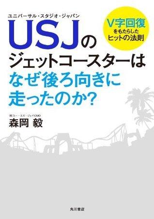 USJのジェットコースターはなぜ後ろ向きに走ったのか? V字回復をもたらしたヒットの法則 森岡 毅