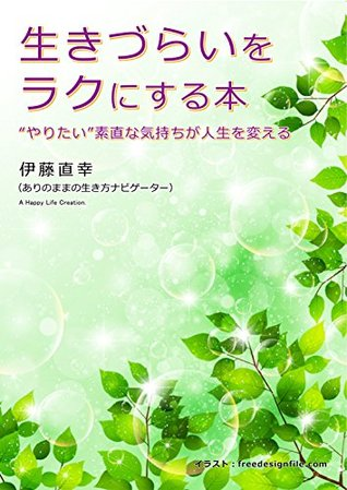 It is difficult to live book made raku: Obedient feelings that do change the life Itou Naoyuki