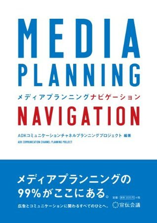 MEDIA PLANNING NAVIGATION  by  ADK Communication Channel Planning Project