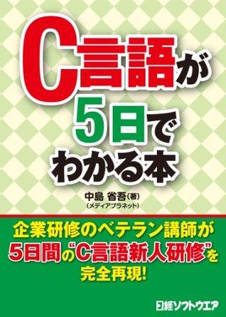 C言語が5日でわかる本(日経BP Next ICT選書)  by  中島 省吾