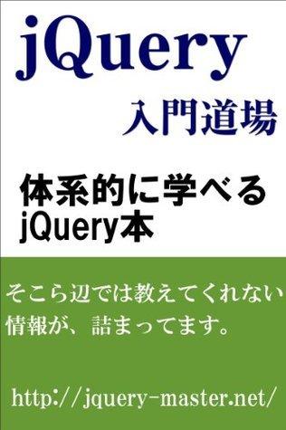 jQuery Nyuumon Dojo Shiroiwa Noboru