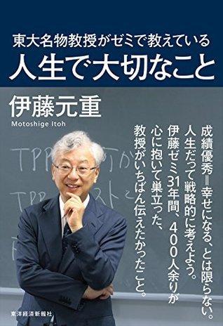 東大名物教授がゼミで教えている人生で大切なこと  by  伊藤 元重