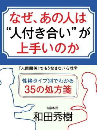 なぜ、あの人は〝人付き合い〟が上手いのか 「人間関係」でもう悩まない心理学  by  和田 秀樹