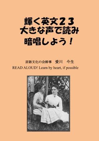 23 Great English Sentences  by  Aikawa Imawo
