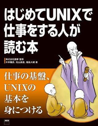 はじめてUNIXで仕事をする人が読む本  by  木本 雅彦