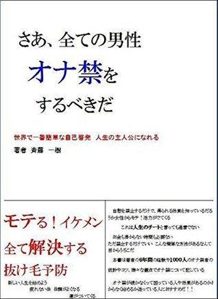 saasubetenodannseionakinnwosurubekida: sekaideitibannkanntannnajikokeihatu ikemennninarimoteru nukegeyobounimo saitou kazuki