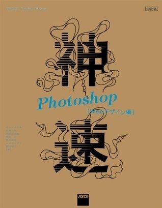 神速Photoshop[Webデザイン編] CC対応  by  イシジマ ミキ