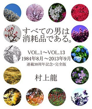 MEN ARE EXPENDABLE VOL1 to 13: Aug 1984 to Sep 2013 30th Anniversary Edition Ryū Murakami