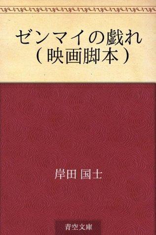 Zemmai no tawamure Kunio Kishida