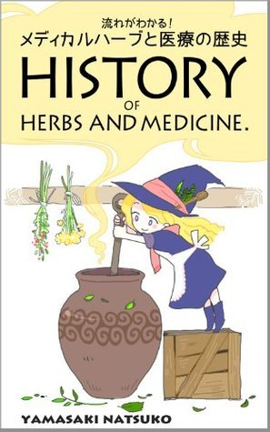 History of Herbs and Medicine: From Celt Greek Arabic medicine to the Present YAMASAKI Natsuko