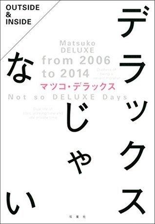 デラックスじゃない  by  マツコ・デラックス