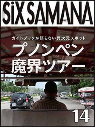 Six Samana 14th Dark side tour in Phnom Penh  by  Kowloon Kurosawa