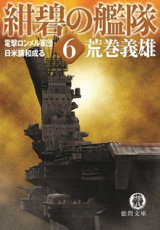紺碧の艦隊6 電撃ロンメル軍団・日米講和成る  by  荒巻義雄