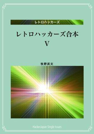 Retorohakkazu Daigosyuu  by  makino takefumi