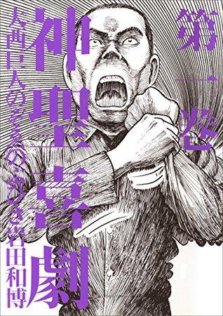 神聖喜劇 第一巻  by  大西巨人