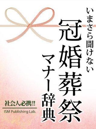 いまさら聞けない 冠婚葬祭マナー辞典  by  ISMPublishingLab.