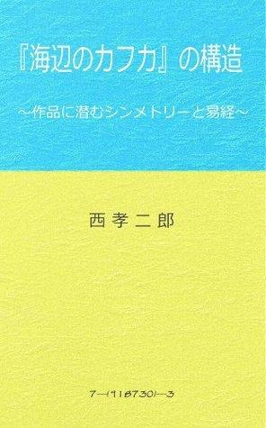 umibenokafukanokouzou sakuhinnihisomushinmetorietoekikyo  by  Nishi Kojiro