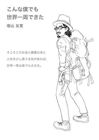 konnabokudemosekaiissyuudekita  by  masuyama tomohiro
