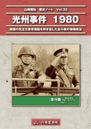 The Gwangju Massacre (Historical Notes  by  Masahiro Yamazaki) by Masahiro Yamazaki