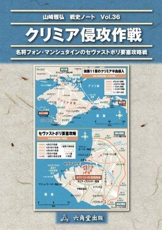 Von Mansteins Crimean Campaign 1941-42 (Historical Notes Masahiro Yamazaki) by Masahiro Yamazaki