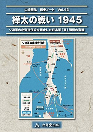 Battle for Sakhalin 1945 (Historical Notes  by  Masahiro Yamazaki) by Masahiro Yamazaki
