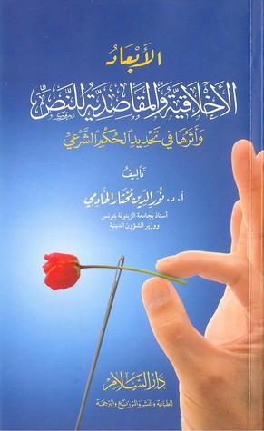 الأبعاد الأخلاقية والمقاصدية للنص  by  نور الدين بن مختار الخادمي