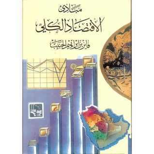 مبادئ الإقتصاد الكلي  by  فايز إبراهيم الحبيب