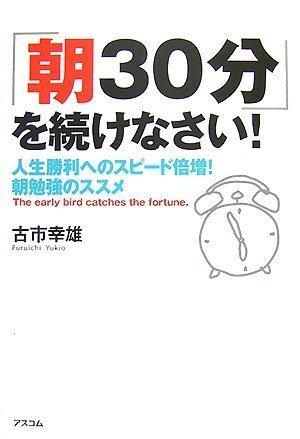 「朝30分」を続けなさい!人生勝利へのスピード倍増!朝勉強のススメ  by  Yukio Furuichi