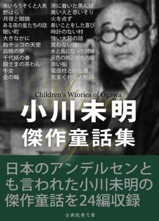 OgawaMimeiKessakudowasyu  by  OgawaMimei
