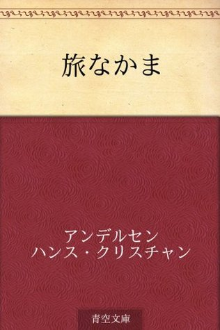 Tabi nakama  by  Hans Christian Andersen