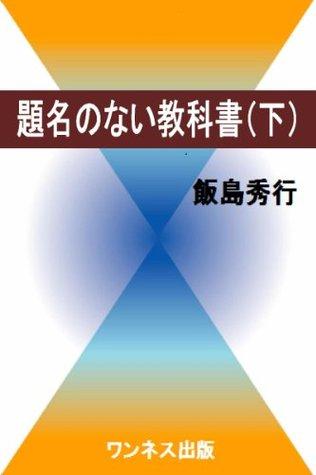 daimei no nai kyoukasyo ge Iijima Hideyuki