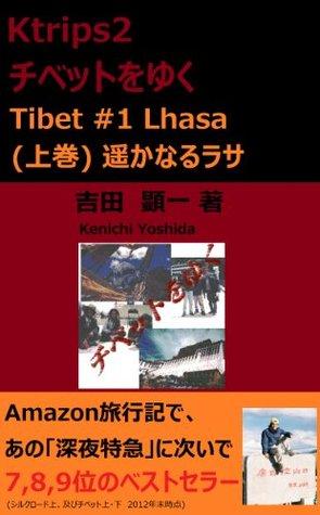 Ktrips2 Tibet #1 Lhasa  by  Kenichi Yoshida