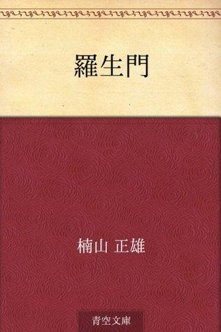 Rashomon  by  Masao Kusuyama