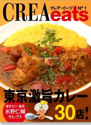 CREA eats No.1 東京激旨カレー30店!  by  文藝春秋・編